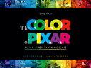 The Color of Pixar:〈ピクサー〉絵作りのための色見本帳 [ ティア・クラッター ]