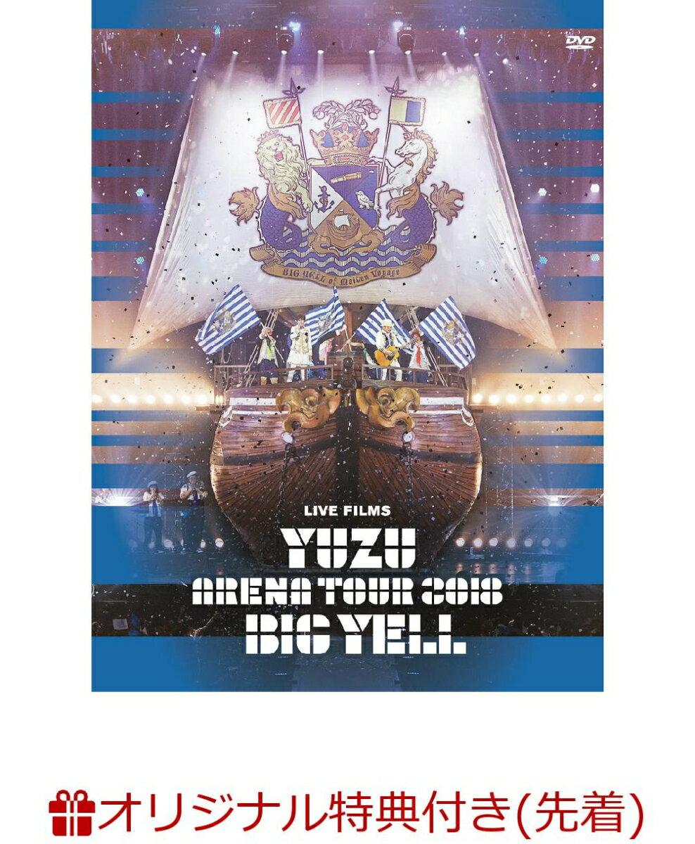 【楽天ブックス限定先着特典】LIVE FILMS BIG YELL(デカ缶バッジ付き) [ ゆず ]