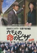 終戦60年ドラマスペシャル::日本のシンドラー杉原千畝物語・六千人の命のビザ