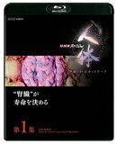 "NHKスペシャル 人体 神秘の巨大ネットワーク 第1集 ""腎臓""が寿命を決める【Blu-ray】"