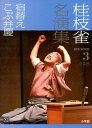 桂枝雀名演集(第3巻) 宿替え (小学館DVD book) [ 桂枝雀(2代目) ]