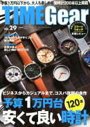 TIMEGear(vol.29)
