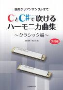 CとC#で吹けるハーモニカ曲集(クラシック編)改訂版