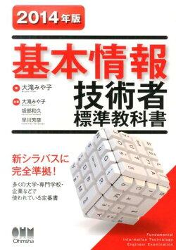 基本情報技術者標準教科書(2014年版)