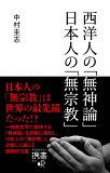 西洋人の「無神論」日本人の「無宗教」