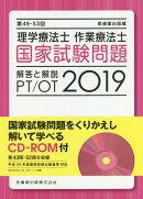 理学療法士・作業療法士国家試験問題解答と解説(第49-53回(2019))