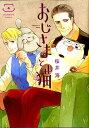 おじさまと猫(4) (ガンガンコミックス pixiv) [ 桜井海 ]