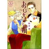 おじさまと猫(4) (ガンガンコミックス pixiv)