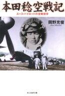 本田稔空戦記新装版