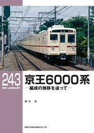 RMライブラリー243 京王6000系 (RM LIBRARY) [ 鈴木 洋 ]
