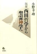西田哲学から聖霊神学へ