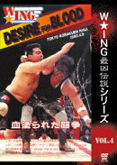 The LEGEND of DEATH MATCH/W★ING最凶伝説vol.4 DESIRE FOR BLOOD 血塗られた闘争 1992.4.5 後楽園ホール
