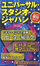 ユニバーサル・スタジオ・ジャパンよくばり裏技ガイド(2010〜11年版)