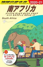 E10 地球の歩き方 南アフリカ 2020〜2021 [ 地球の歩き方編集室 ]