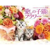 愛しの子猫とフラワーCats & Flowersカレンダー(2020) ([カレンダー])