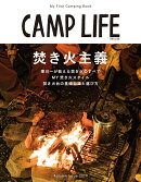 CAMP LIFE(Autumn Issue 20)
