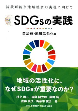 SDGsの実践 自治体・地域活性化編