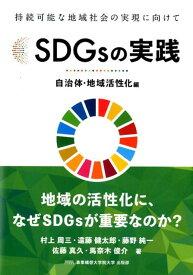 SDGsの実践 自治体・地域活性化編 持続可能な地域社会の実現に向けて [ 村上周三 ]