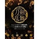 ミュージカル『刀剣乱舞』 〜三百年の子守唄〜 (初回限定盤A)