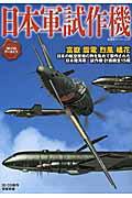 日本軍試作機