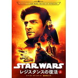 STAR WARSレジスタンスの復活(上)