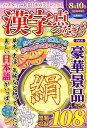 漢字点つなぎパズル(Vol.6) パズルでふれる日本の美しいことば (EIWA MOOK)
