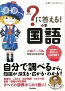 【バーゲン本】?に答える!小学国語 小学3〜6年