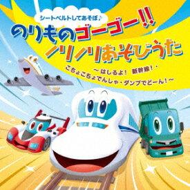 シートベルトしてあそぼ♪ のりものゴーゴー!!ノリノリあそびうた はしるよ!新幹線!・こちょこちょでんしゃ・ダンプでどーん! [ (キッズ) ]