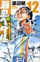 弱虫ペダル(12) (少年チャンピオンコミックス) [ 渡辺航 ]