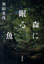 森に眠る魚 [ 角田光代 ]