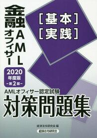 AMLオフィサー認定試験金融AMLオフィサー[基本][実践]対策問題集(2020年度版)第2版 [ 経済法令研究会 ]