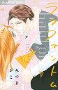 ラブファントム(9) (フラワーコミックス) [ みつき かこ ]