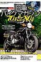 旧車バイクマガジン(volume.5) 旧車だけのライディングテクニック (NEKO MOOK)