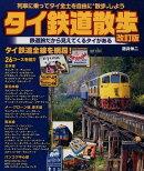 タイ鉄道散歩改訂版