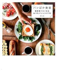 パンばか食堂 毎日食べたくなるおうちパンレシピ70 [ ひとみ ]