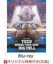 【楽天ブックス限定先着特典】LIVE FILMS BIG YELL(デカ缶バッジ付き)【Blu-ray】 [ ゆず ]