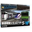【予約】鉄道模型シミュレーター5 -15+
