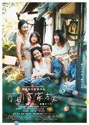 万引き家族 豪華版Blu-ray【Blu-ray】