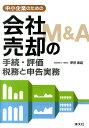 中小企業のための会社売却の手続・評価・税務と申告実務 [ 岸田康雄 ]