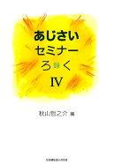 あじさいセミナーろく(録)(4)