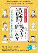 詩人別でわかる 漢詩の読み方・楽しみ方 時代や作風で深める読解のコツ35
