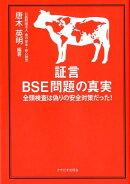 証言BSE問題の真実