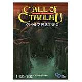 クトゥルフ神話TRPG (ログインテーブルトークRPGシリーズ)