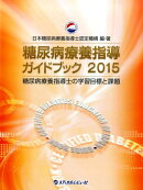 糖尿病療養指導ガイドブック(2015)