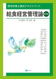 給食経営管理論[第2版] (管理栄養士養成テキストブック) [ 片山 直美 ]
