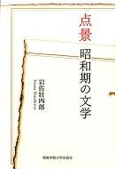 点景昭和期の文学