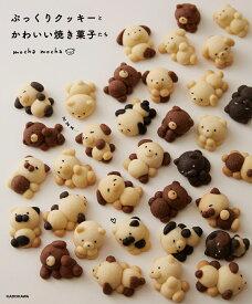 ぷっくりクッキーとかわいい焼き菓子たち [ mocha mocha ]
