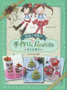 ルルとララの手作りSweets(冬のお菓子) Winter Sweets Recipe Book [ あんびるやすこ ]