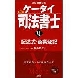 ケータイ司法書士(6)第4版 記述式・商業登記