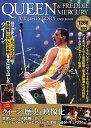 DVD>QUEEN & FREDDIE MERCURY 真実のHISTORY D (<DVD>)
